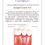 Стоматологическая имплантация в Киеве